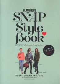 GLAMOROUS SNAP Style Book 〈2012ー13 Autumn〉