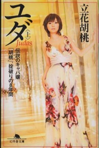 ユダ〈上〉―伝説のキャバ嬢「胡桃」、掟破りの8年間