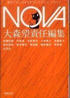 NOVA〈1〉―書き下ろし日本SFコレクション