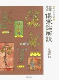 傷寒論解説 ― 臨床応用 Kinoppy電子書籍ランキング