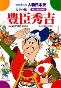 学研まんが人物日本史11 豊臣秀吉 ― 天下の統一 Kinoppy電子書籍ランキング