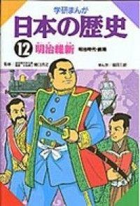 学研まんが日本の歴史 12 明治維新 Kinoppy電子書籍ランキング
