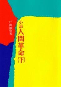 紀伊國屋書店BookWebで買える「小説人間革命 〈下〉」の画像です。価格は388円になります。