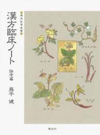 漢方臨床ノート 〈論考篇〉 Kinoppy電子書籍ランキング