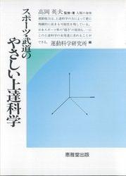 スポーツ・武道のやさしい上達科学 Kinoppy電子書籍ランキング
