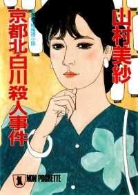 紀伊國屋書店BookWebで買える「京都北白川殺人事件」の画像です。価格は486円になります。