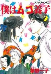 紀伊國屋書店BookWebで買える「僕はムコ養子」の画像です。価格は540円になります。