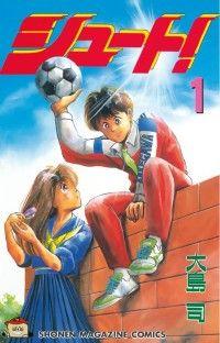 シュート! ― 1巻/大島司 Kinoppy電子書籍