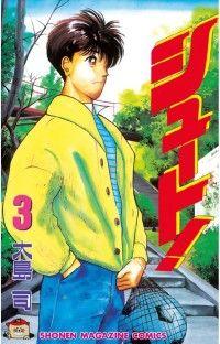 シュート! ― 3巻/大島司 Kinoppy電子書籍