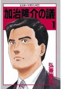 加治隆介の議(1)/ Kinoppy電子書籍