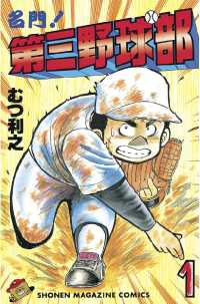 名門!第三野球部 ― 1巻/むつ利之 Kinoppy電子書籍