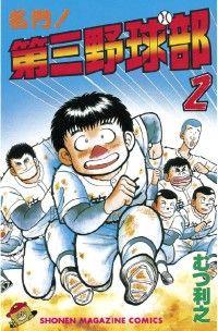 名門!第三野球部 ― 2巻/むつ利之 Kinoppy電子書籍