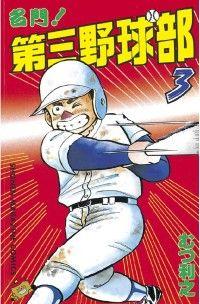 名門!第三野球部 ― 3巻/むつ利之 Kinoppy電子書籍