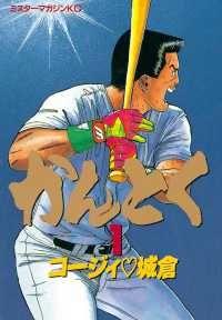 かんとく ― 1巻/コージィ城倉 Kinoppy電子書籍