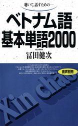 ベトナム語基本単語2000 ― 聴いて,話すためのー Kinoppy電子書籍ランキング