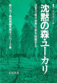 沈黙の森・ユーカリ ― 日本の紙が世界の森を破壊する Kinoppy電子書籍ランキング