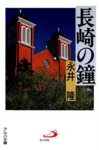 長崎の鐘 Kinoppy電子書籍ランキング