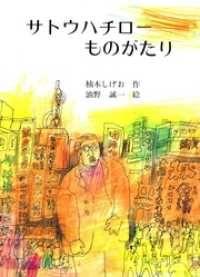 サトウハチローものがたり Kinoppy電子書籍ランキング