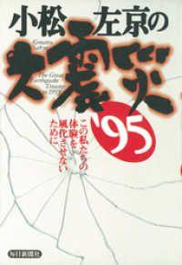 小松左京の大震災'95 ― この私たちの体験を風化させないために Kinoppy電子書籍ランキング