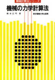 機械の力学計算法 Kinoppy電子書籍ランキング