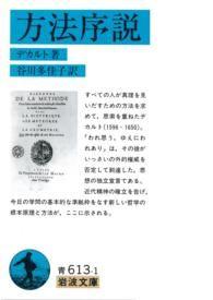 方法序説 Kinoppy電子書籍ランキング