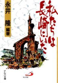 紀伊國屋書店BookWebで買える「私たちは長崎にいた」の画像です。価格は288円になります。