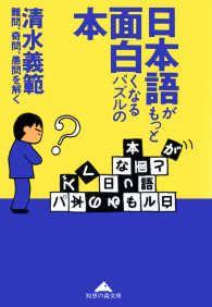 日本語がもっと面白くなるパズルの本~難問、奇問、愚問を解く~ Kinoppy電子書籍ランキング