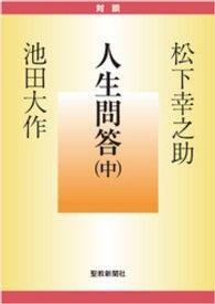 紀伊國屋書店BookWebで買える「人生問答 〈中〉」の画像です。価格は572円になります。