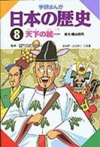 学研まんが日本の歴史 8 天下の統一 Kinoppy電子書籍ランキング