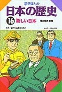 学研まんが日本の歴史 16 新しい日本 Kinoppy電子書籍ランキング