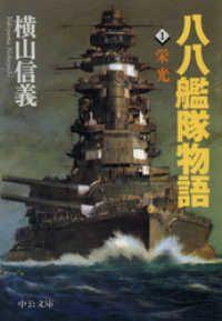 八八艦隊物語1 栄光/ Kinoppy電子書籍