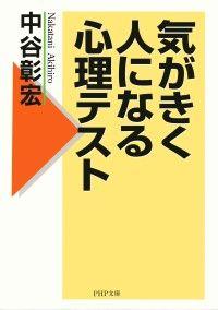 紀伊國屋書店BookWebで買える「気がきく人になる心理テスト」の画像です。価格は450円になります。
