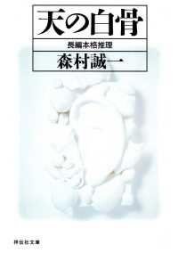 紀伊國屋書店BookWebで買える「天の白骨」の画像です。価格は540円になります。