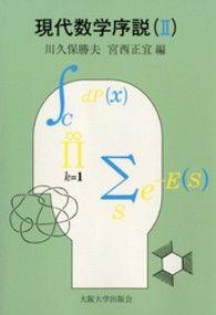 現代数学序説 〈2〉 Kinoppy電子書籍ランキング