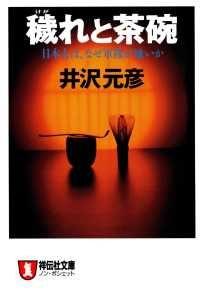 紀伊國屋書店BookWebで買える「穢れと茶碗」の画像です。価格は540円になります。