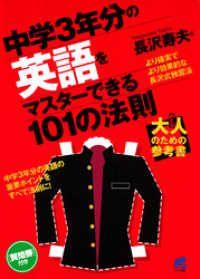 中学3年分の英語をマスターできる101の法則/長沢寿夫 Kinoppy電子書籍ランキング