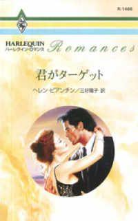 紀伊國屋書店BookWebで買える「君がターゲット」の画像です。価格は432円になります。