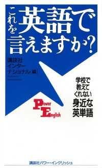 これを英語で言えますか? 学校で教えてくれない身近な英単語 Kinoppy電子書籍ランキング