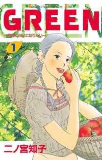 GREEN(1)/ Kinoppy電子書籍