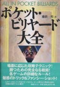 ポケットビリヤード大全 Kinoppy電子書籍ランキング