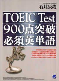 TOEIC Test900点突破必須英単語 Kinoppy電子書籍ランキング