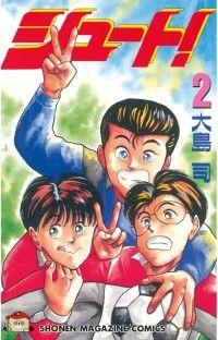 シュート! ― 2巻/大島司 Kinoppy電子書籍