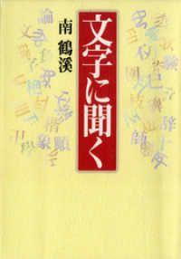 紀伊國屋書店BookWebで買える「文字に聞く」の画像です。価格は540円になります。