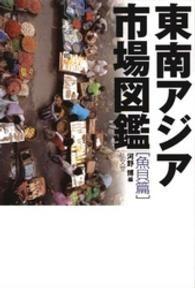 東南アジア市場図鑑 〈魚貝篇〉 Kinoppy電子書籍ランキング