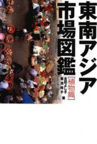 東南アジア市場図鑑 〈植物篇〉 Kinoppy電子書籍ランキング
