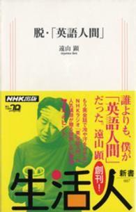脱・「英語人間」/ Kinoppy電子書籍