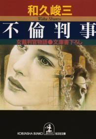 紀伊國屋書店BookWebで買える「不倫判事 — 女裁判官物語」の画像です。価格は540円になります。