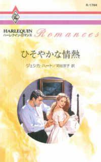 紀伊國屋書店BookWebで買える「ひそやかな情熱」の画像です。価格は432円になります。