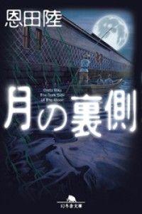 月の裏側/ Kinoppy電子書籍