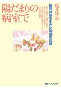 陽だまりの病室で ― 植物状態を生きた陽菜の記録 Kinoppy電子書籍ランキング